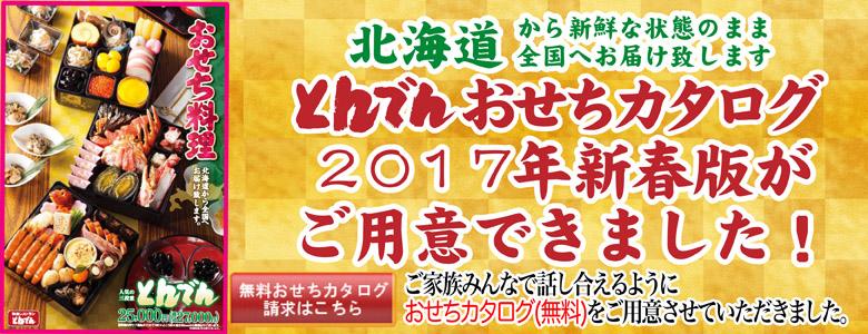2017おせち料理 カタログ無料